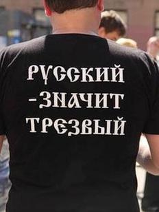 русский значит трезвый 54f4bea95ec5f4792943ecf25c2efc7a (232x308, 23Kb)