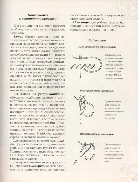 img141-1_Страница_014 (532x700, 411Kb)