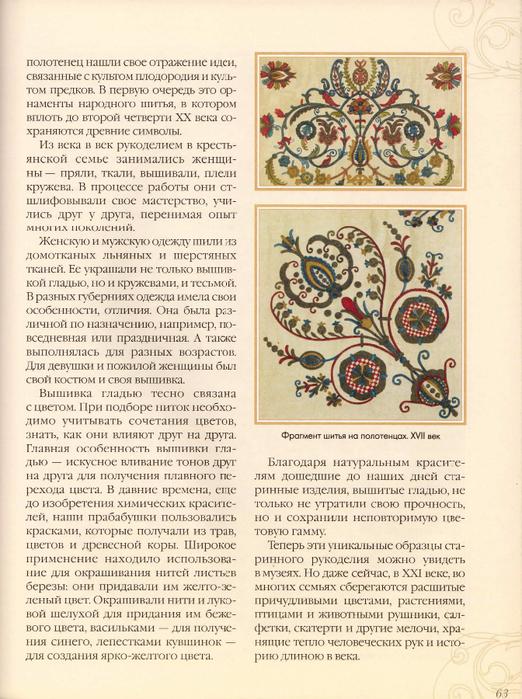img141-1_Страница_060 (522x700, 480Kb)