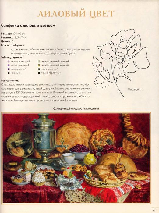 img141-1_Страница_072 (522x700, 463Kb)