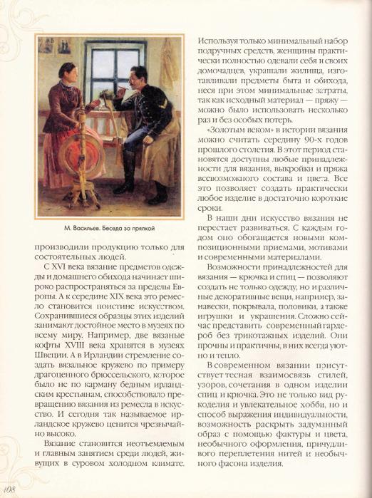 img141-1_Страница_105 (522x700, 455Kb)