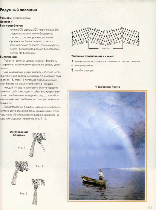 img141-1_Страница_130 (522x700, 382Kb)