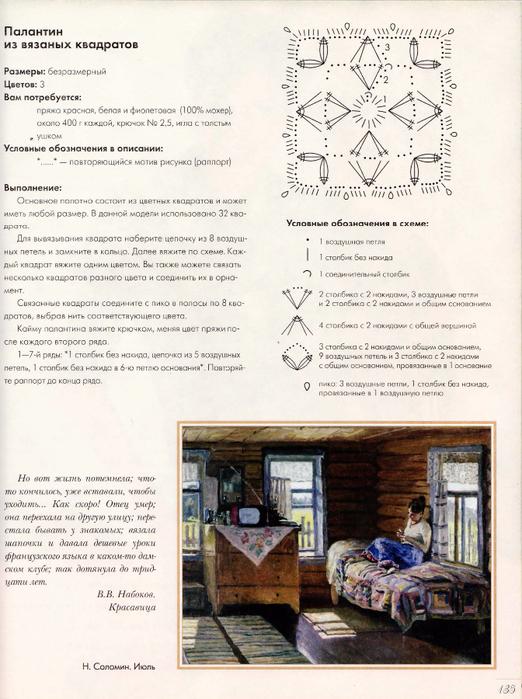 img141-1_Страница_132 (522x700, 418Kb)