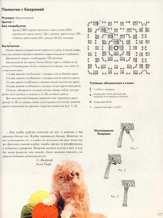 img141-1_Страница_134 (522x700, 387Kb)