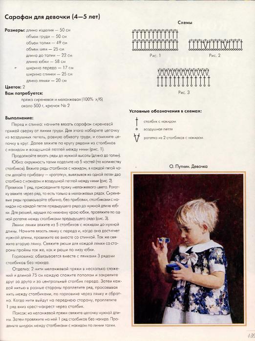 img141-1_Страница_136 (522x700, 424Kb)