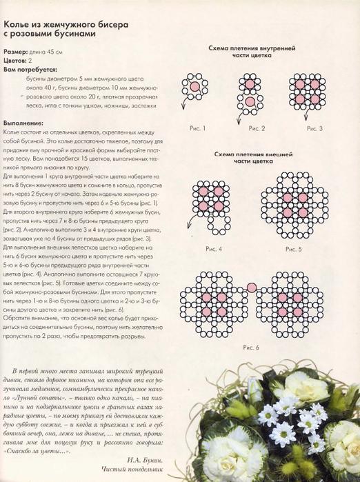 img141-1_Страница_160 (522x700, 420Kb)