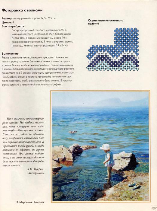 img141-1_Страница_184 (522x700, 460Kb)