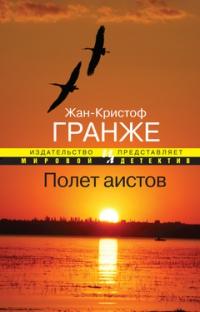 zhankristof_granzhe__polet_aistov (200x312, 50Kb)