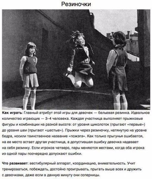 Правила любимых игр детства (511x600, 221Kb)