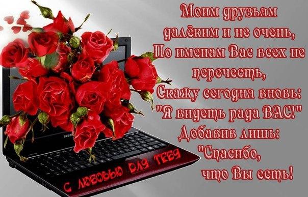 128075230_MOIM_DRUZYAM.jpg1 (604x387, 280Kb)