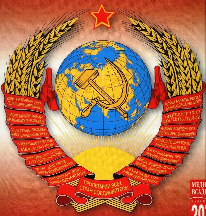 НАША РОДИНА - СССР (668x700, 129Kb)