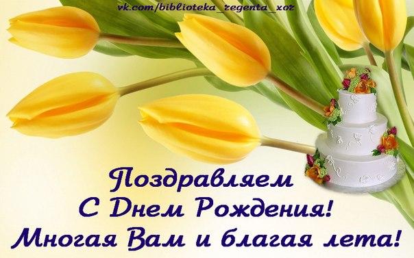 Православные поздравления батюшки с днем рождением 341