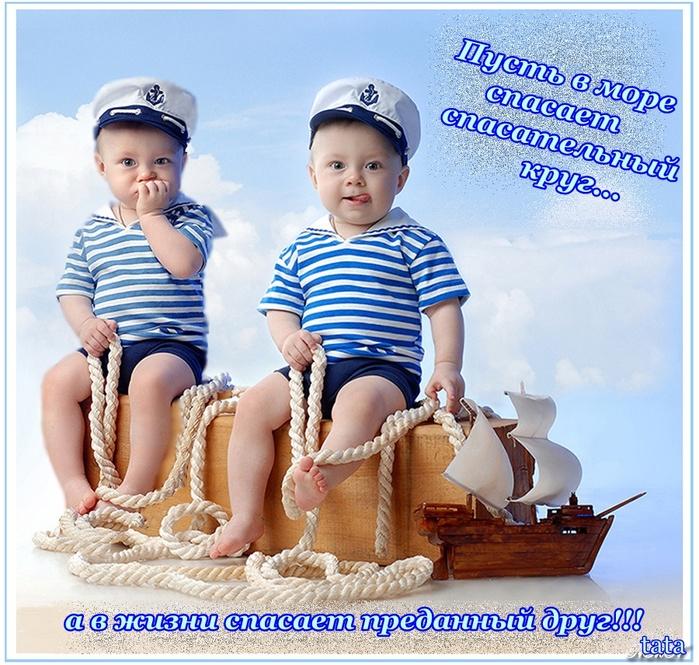 Поздравления от моряка своего друга с днем рождения