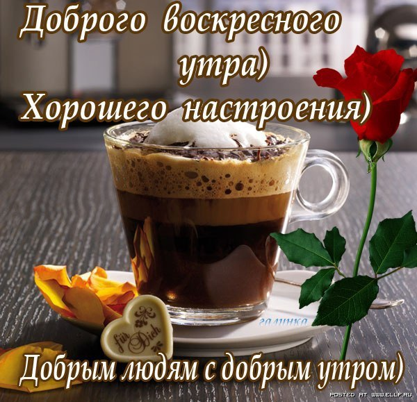 http://img1.liveinternet.ru/images/attach/d/1/135/81/135081541_3768849_voskrese_.jpg