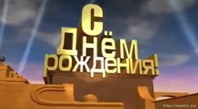 С Днем Рождения /6210208_s_dnem_rozhdeniya (650x358, 89Kb)