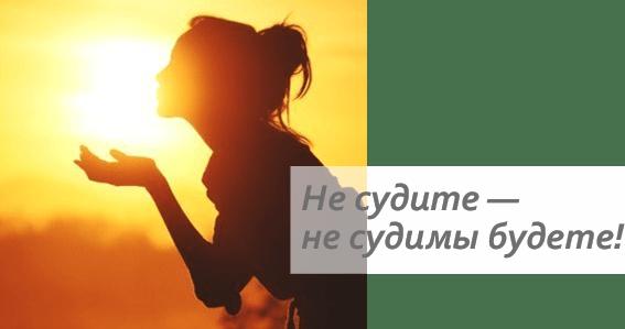 Не судите человека по внешности/6210208_ne_sudite_lyudej_po_vneshnosti (567x299, 37Kb)