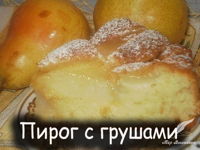Пирог из яблок и груш рецепт