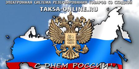 den_russia (450x225, 132Kb)