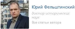 6209540_Felshtinskii_Urii_ob (264x102, 28Kb)