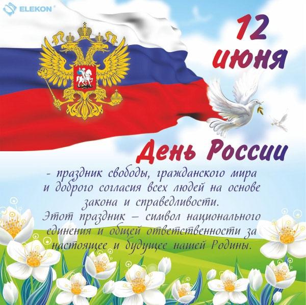 Открытка с поздравлением с днем россии