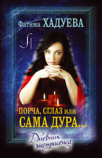 Книга Фатимы Хадуевой: Порча, сглаз, или Сама дура…/4844560_ (200x310, 16Kb)