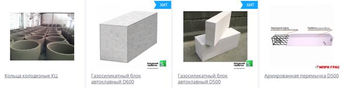 строительные материалы3а (700x180, 97Kb)