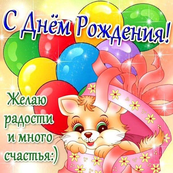 Короткое поздравление с днем рождения 3