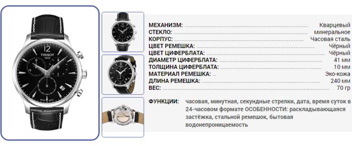 пара часов и клатч в подарок/6210208_box_1min (700x291, 146Kb)