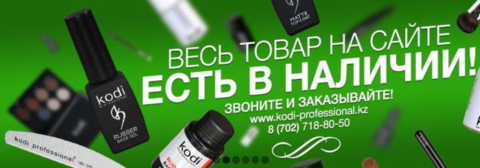Kodi Professional/2719143_Kodi_Professional_3 (700x245, 208Kb)