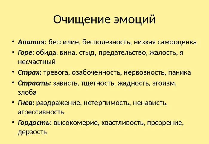 5239983_ochishenie_emocii_ooo (700x483, 220Kb)