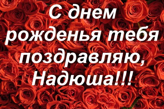 Надя (640x465, 179Kb)