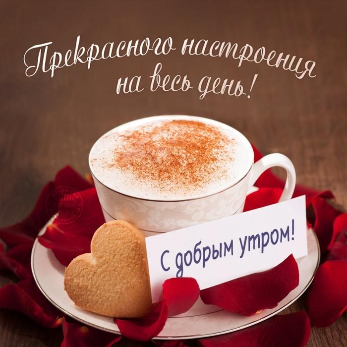 Романтичные пожелания с добрым утром любимому