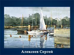 5107871_Alekseev_Sergei (250x188, 86Kb)