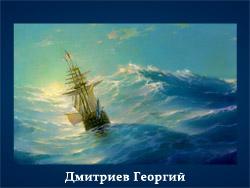 5107871_Dmitriev_Georgii (250x188, 47Kb)