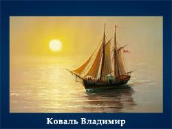 5107871_Koval_Vladimir (250x188, 50Kb)