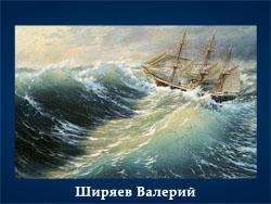 5107871_Shiryaev_Valerii (250x188, 50Kb)