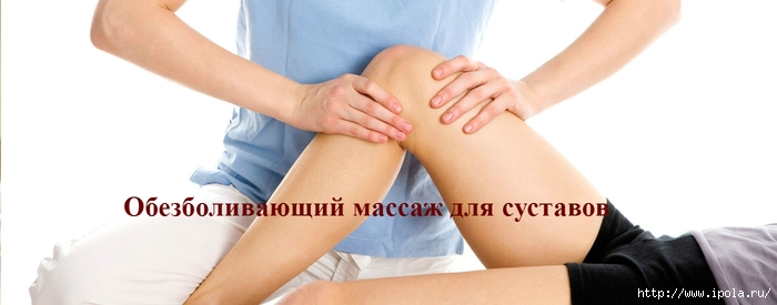 """alt=""""Обезболивающий массаж для суставов""""/2835299_Obezbolivaushii_massaj_dlya_systavov (700x275, 103Kb)"""