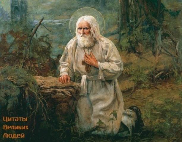 5283370_12_sovetov_ot_starca_Serafima (613x480, 89Kb)