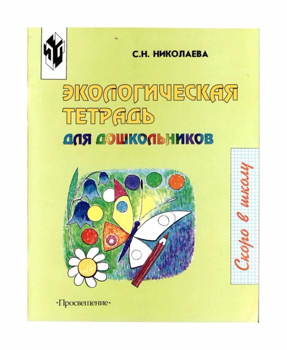 nikolaeva_s_n_ekologicheskaya_tetrad_dlya_doshkol_nikov-1 (574x700, 302Kb)