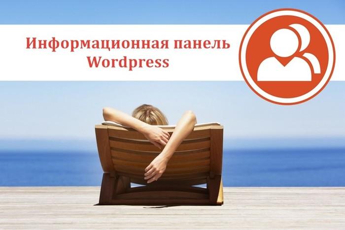 Как добавить информационную панель в Wordpress