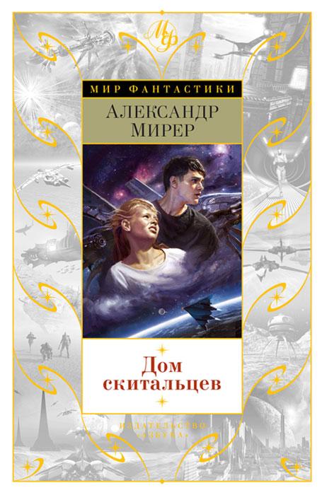 Мирер А._Дом скитальцев (455x700, 86Kb)