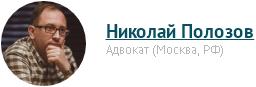 6209540_Polozov1 (256x87, 16Kb)