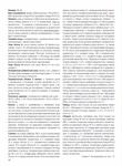 Превью MDian072017_top-journals.com_Страница_30 (514x700, 332Kb)