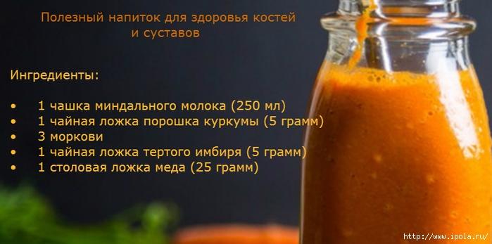 """alt=""""Полезный напиток для здоровья костей и суставов""""/2835299_ (700x347, 164Kb)"""