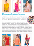 Превью MDian072017_top-journals.com_Страница_03 (514x700, 388Kb)