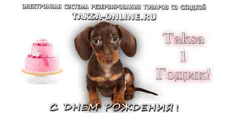 taksa1god (450x225, 7Kb)