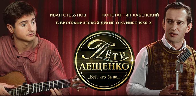 petr-leschenko-vse-chto-bylo-serial-2017-vse-serii-smotret-onlayn-na-pervom_1 (686x338, 506Kb)