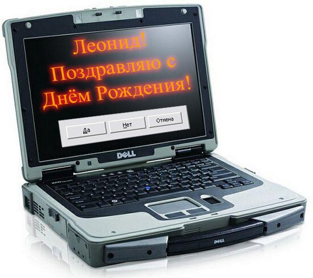 s-dnem-rozhdeniya-lenya-kartinki-2 (640x568, 138Kb)