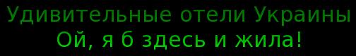 3943621_000a0 (504x80, 11Kb)