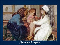 5107871_Detskii_vrach (250x188, 54Kb)